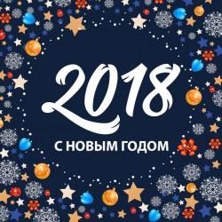 """ООО """"Эврика"""" Поздравляет с Новым 2018 годом!"""