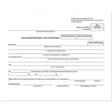 Командировочное удостоверение, А5
