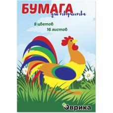 Набор цветной бумаги 16 листов, 8 цветов, формат 280*200