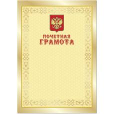 Почетная грамота формата А4 золотая