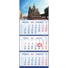 Календарь МАЛОЕ ТРИО - Спас на Крови. Утро